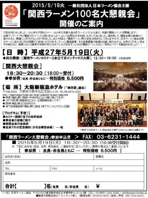関西ラーメン大懇親会申込み書20150409