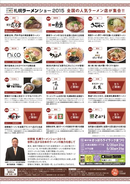 終了】出展店舗決定!!5/19~24「第1回札幌ラーメンショー」 | 一般 ...