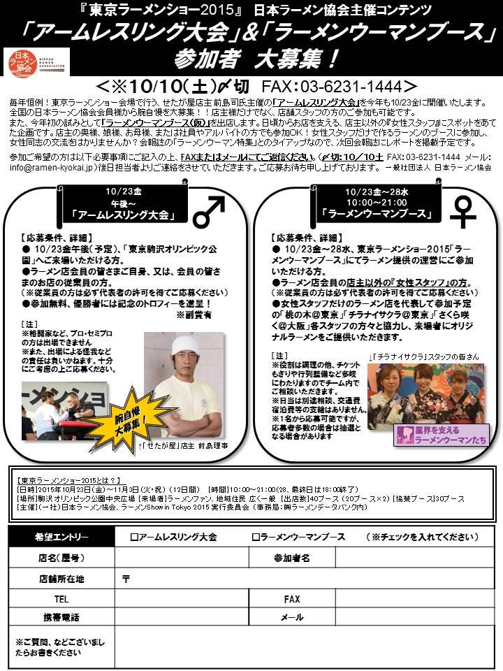 アームレスリング&女子ブース募集20151001