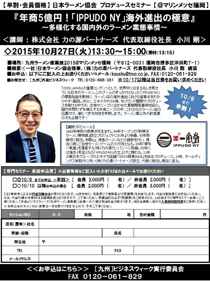 20151027小川セミナー@福岡(FAX版)