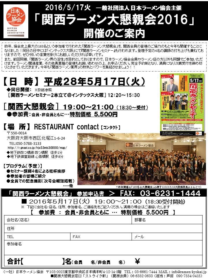 関西ラーメン大懇親会2016申込書20160317