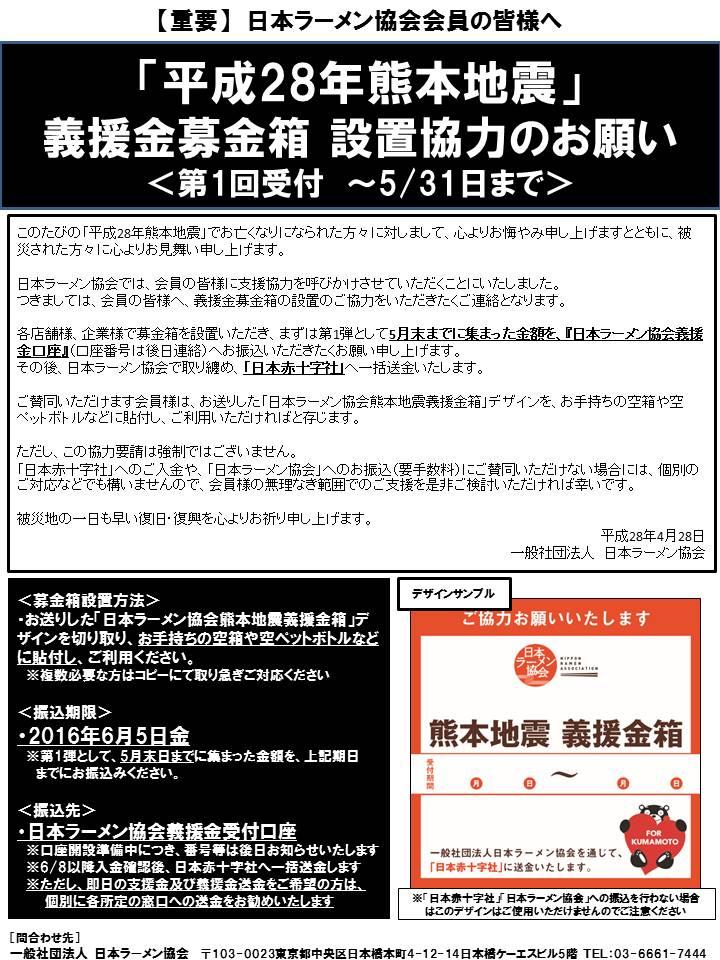 熊本地震義援金箱設置協力0428