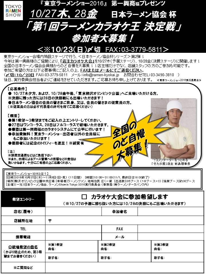 2東京ラーメンショー2016カラオケ大会出場者募集