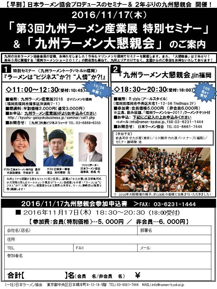 20161117九州セミナー&懇親会お知らせ1011