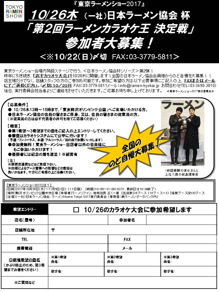 東京ラーメンショー2017カラオケ大会出場者募集1006
