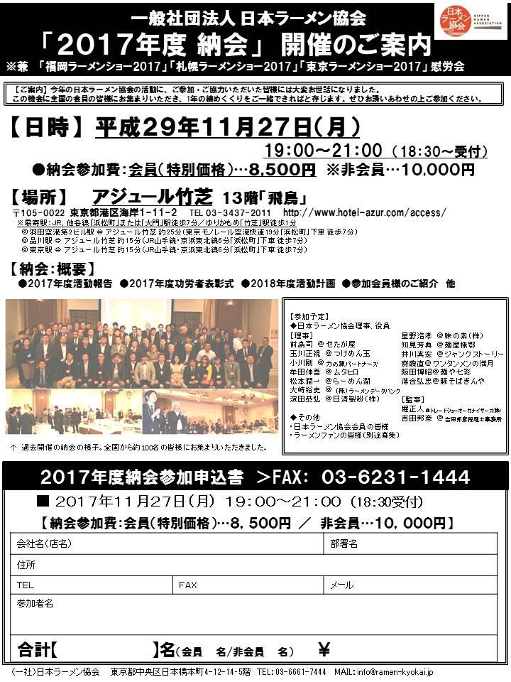 2017年度納会1127_1023