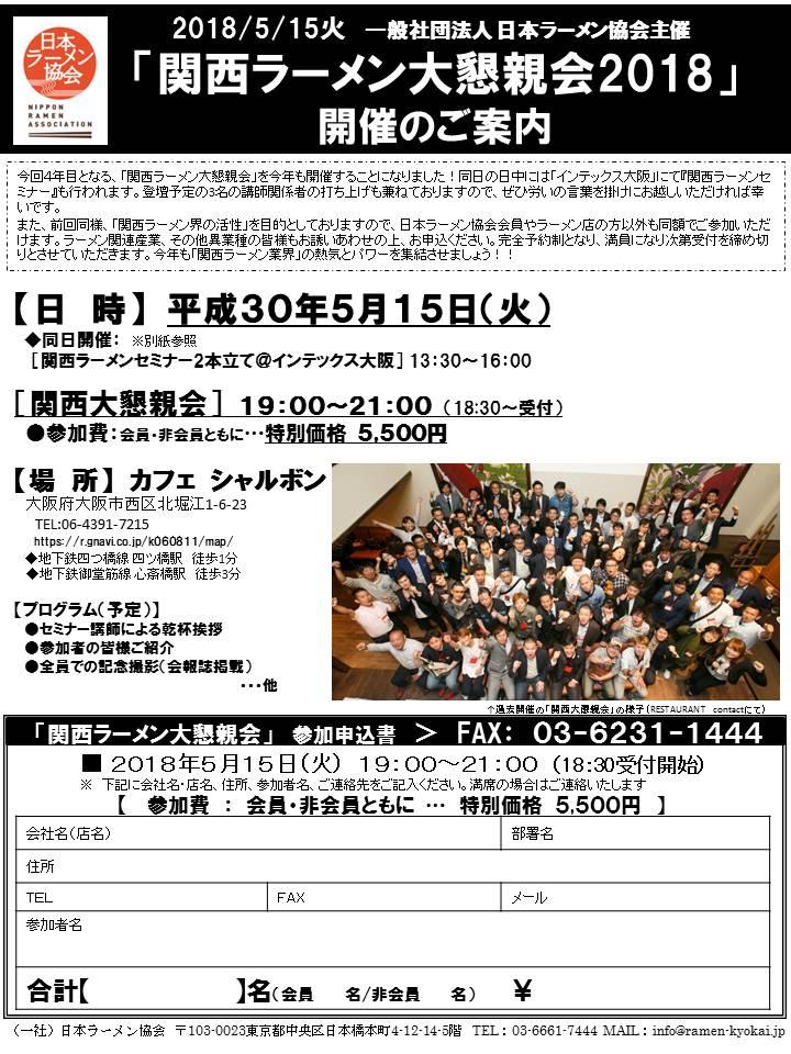関西ラーメン大懇親会2018申込書20180411