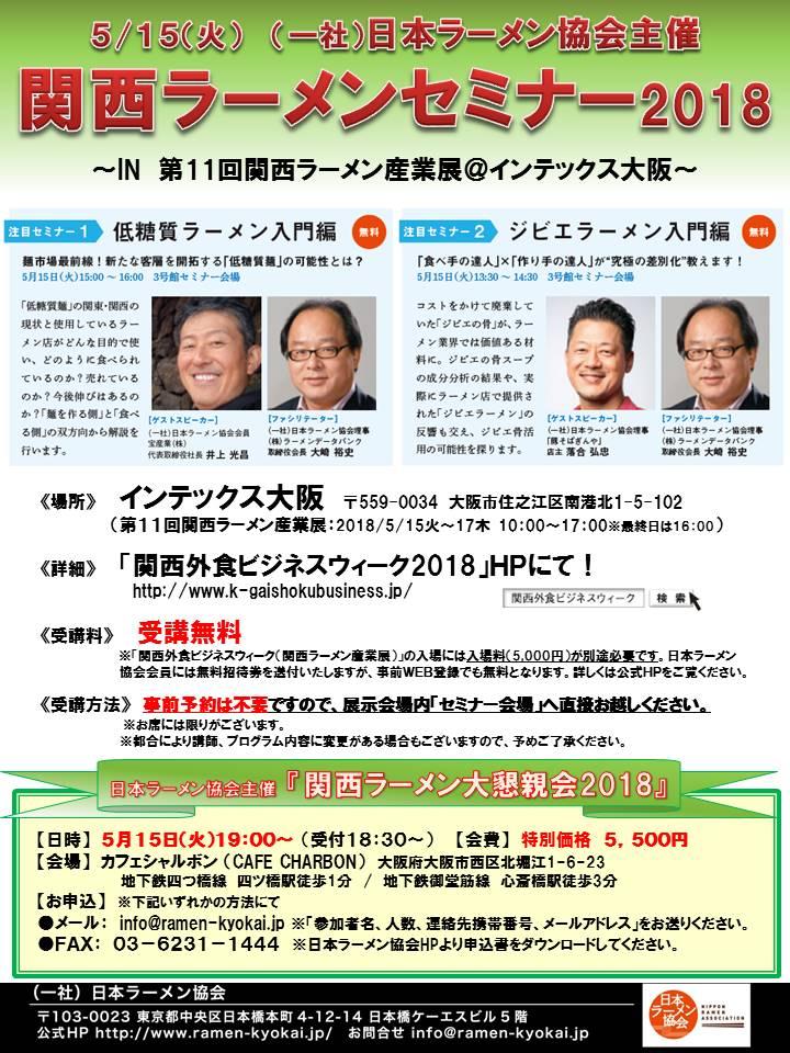 関西ラーメン産業展2018セミナーチラシ