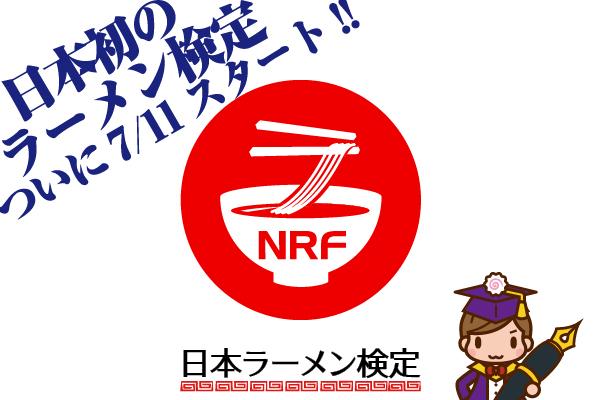 nrf-cf-top