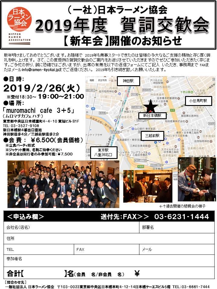 2019賀詞交歓会案内0105