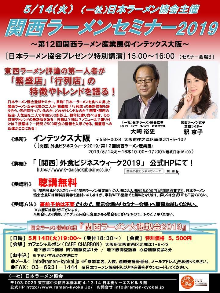 関西ラーメン産業展2019セミナーチラシ