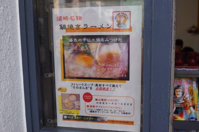 高知県あげて須崎ご当地ラーメン「鍋焼きラーメン」をプッシュ!